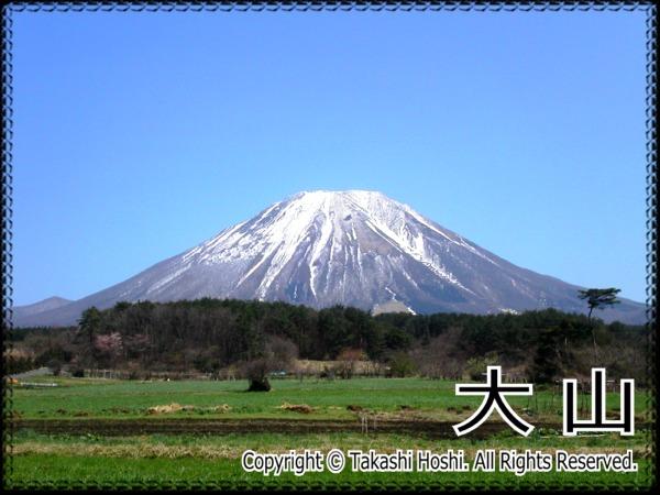 大山 (鳥取)---国内旅行観光 ... : 中国地方マップ : すべての講義