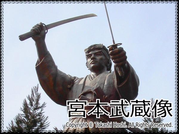 宮本武蔵の画像 p1_33