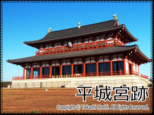 平城宮跡 (奈良)---国内旅行観光...