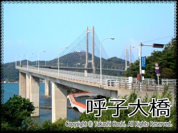 呼子大橋 (佐賀)---国内旅行観光...