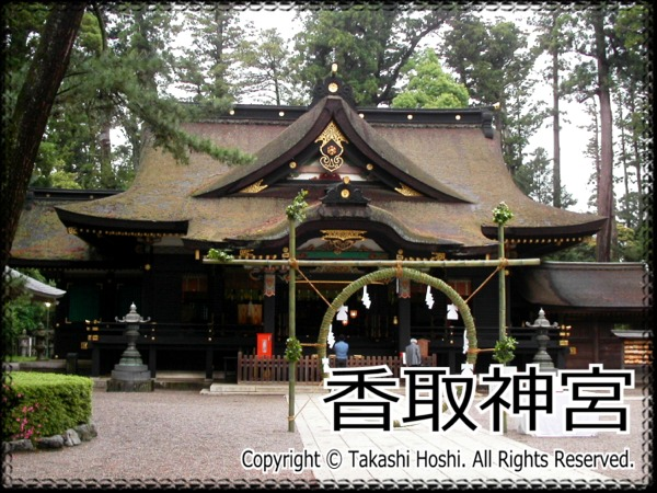 香取神宮 (千葉)---国内旅行観光...
