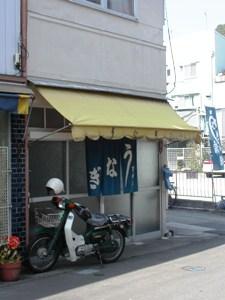 うなぎ料理 古座川@串本町(古座) - バスde温泉